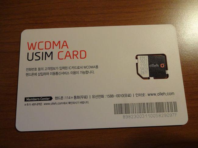 """韓国の携帯は世界的には珍しいIMEIホワイトリスト国で中々プリペイドSIMを使っての海外(日本を含む)携帯を韓国国内で使うのは旅行では使いずらい物があった。<br /><br />もちろん日本で購入した携帯でも韓国国内でIMEIを登録すれば使用できるが旅行者が登録までをするというのは中々面倒でだから韓国国内の旅行ではegg等を使いWi-Fi接続を使い携帯をネット接続するのが一般的であった。<br /><br />もちろん料金的には普及しているので料金がこなれているが欠点もあり携帯の様に常時Wi-Fi接続をするにはWi-Fiルーターを持ち運びかつ予備の電源も必要になってくる。<br /><br />携帯だけで済ませられないかとネット検索してみるとiPhoneで使える韓国でも使えるプリペイドSIMがありIMEIの登録も行ってくれるサービスがあるようである。<br /><br />下記の""""Koreainfo""""さんというところでSIMサービスとトップアップのサービスを行っているようであったので利用してみる事にした。<br />http://koreainfo.jp/korea-prepaid-sim.html<br /><br />使い勝手は良好で日本国内で使っているのとほとんど変わらず通信状況も良く(日本と違い地下鉄でも接続可能)快適な旅行を過ごすことが出来た。<br /><br />ついでに言うとHP上はスマートホン向け等と紹介しているがiPadでの使用も可能で日本で契約したiPadでも使用可能である。"""