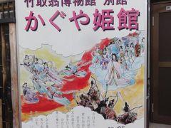 竹取翁博物館開館一周年記念③  茶席「山城かぐや流」