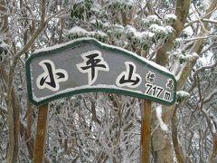 鈴鹿山系最南端の山  小平山(717m) ・ 旗山(649m)