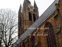 レディライクな一人旅♪ベルギー&オランダ Vol.8 フェルメールの空気を纏った古都デルフト