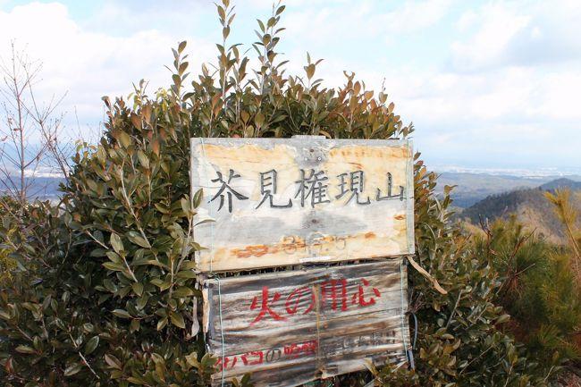 ミツルのテントサイトで、ジオンさん企画の芥見権現山へ行ってきました。<br />芥見権現山は岐阜市の北東の山で、登りやすく面白い山でした。<br />メンバーはジオンさん、Boggyさん、楽遊さん、Kオジサンです。<br /><br />大洞光輪公園登山口(8:40) ― 芳野神社(9:31〜9:40) ― リフレ芥見登山口(10:15) <br /><br />― 涸沢新道登山口(10:24) ―  縦走路出会い(11:08) ― <br /><br />芥見権現山山頂(11:20〜11:26) ― 山頂の東で食事(11:29〜12:24) ― <br /><br />展望岩(12:39) ― 大洞光輪公園登山口(13:32)<br /><br />登って下って、また登り、そして降りて来ました。<br />大洞光輪公園から西へ歩き、林道を南に進み山へ向かいます。荒神様の石碑があり、ここからが登山道となります。<br />登り易い登山道を上がって行くと30分程で縦走路に当たります。ここから西に向かうと芳野神社に着きます。<br />芳野神社で小休止してから南へ登山道を下っていきました。前方の視界が広がり岐阜の町が見下ろせます。更に進むとリフレ芥見の前へ出ました。<br />この場所がリフレ芥見からの登山口です。登山口の標識が無くわかり難いのですが、手づくのプレートと登山者用の杖が何本か横に置いてありました。<br />ここからは東へスライドしていきます。この道は東海自然歩道で車道の横に整備されています。<br />少し進むとコンクリート階段の場所で、涸沢新道登山口があります。<br />誰が名付けたのか涸沢新道と言うのが面白いです。普段なら涸沢で水が無いのでしょうが、この時は水が流れていました。<br />ショウジョウバカマが蕾を膨らませ、咲く準備をしていました。<br /><br />縦走路に出て東に歩けば山頂です。ここには芥見権現山を愛する人のプレートやコース地図が掲げてありました。<br />コースの途中に所々プレートが下がっていましたが、この山への愛着の現れでしょう。山頂は手作り上屋があったりしましたが、風が強く風邪を避けるため、少し東へ非難して風邪が当たらない場所でランチにしました。お昼を終えて展望岩に向かい、後は大洞光輪公園へ下山しました。<br /><br />芥見権現山の良い点は、岐阜の町から近いことです。そして登山路が色々と変化に富んでいることです。<br />標高が300メートルあまりと、キツく有りません。<br /><br />今回は大洞光輪公園からの往復でしたが、リフレ芥見から登り老洞峠を下りるなど色々のコースを楽しめます。それに地元の人達が情熱を持って芥見権現山の保全に取り組んでいることです。<br /><br />平成14年4月の山火事で全山が焼山となってしまいましたが、徐々に緑が復活してきました。<br /><br />今回。登ってみて涸沢新道が変化に富んでいて面白いコースだと思いました。市街地から近く手近かに楽しめる好い山です。<br /><br /><br /><br /><br />一緒したジオンさんのホームページ。<br />http://www.ogaki-tv.ne.jp/~koike/<br /><br />boggyさんのホームページ。<br />http://quinel.blog101.fc2.com/