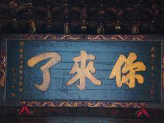 台湾南部で新年07★高雄★鳳山県新城プチ散歩