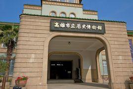 2013.1台湾新年一人旅12-高雄市立歴史博物館,二二八事件,高鐵左営駅へ