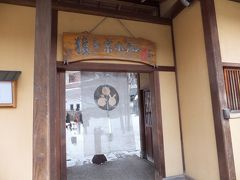 猿ヶ京温泉1泊2日★猿ヶ京ホテル