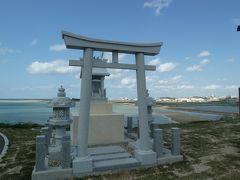 沖縄でも温泉と神頼み。