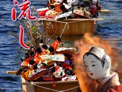 3月3日和歌山市加太 『淡嶋神社』の雛祭り・雛流し