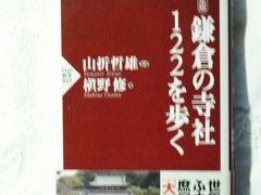 鎌倉の寺社122を歩く