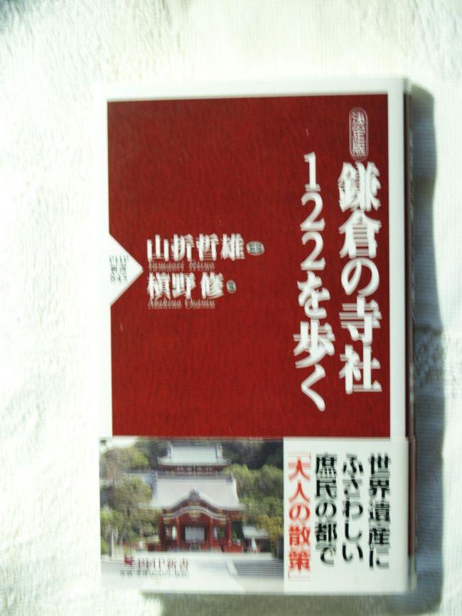 鎌倉観光のガイドブックはこれまでに何冊も出ている。特に、世界遺産に登録されるかどうかが、数ヶ月後に発表されるが、そうしたことも一因となってもいよう。<br /> 「武家の古都・鎌倉」には寺社と史跡・遺跡が中心として構成資産となっている。21構成資産と言われているが、26構成資産と捉えるべきかと思われる。その多くは鎌倉の寺社である。<br /> 今般、「決定版:鎌倉の寺社122を歩く」(山折哲雄監修・槙野修著)(2013年2月1日第1版第1刷)がPHP新書で発売された。しかし、内容は、題名とは裏腹に、由緒や縁起などは机に向かって書物をめくって書いたものである。したがって、現在の鎌倉寺社を巡っても本の内容とはいささか異なっていたり、当然目に付くような話題や物、スポットが殆ど抜け落ちている。鎌倉を巡ったとしても本にある小中学生が巡る程度のものであったのだろう。<br /> 鎌倉の寺社といえば、もう私の方がずっと詳しいであろうと自負しており、帯の「世界遺産にふさわしい庶民の都で「大人の散歩」」から疑いが湧き、ページをめくった。果たして間違いが多いのには驚いてしまった。それらを校正し、各寺社に特徴的な話題を付加することで、鎌倉の寺社122を歩く楽しみが確実なものとなろう。<br />(表紙写真は「鎌倉の寺社122を歩く」のPHP新書)