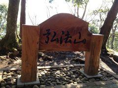 弘法山ハイキング