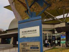埼玉-1 所沢航空発祥記念館 航空をテーマに展示 ☆日本最初の飛行場ができた所