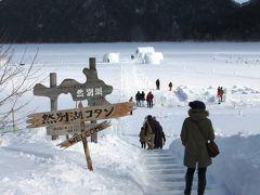 <1>春なのに~流氷を求めて北の大地へ(然別湖コタン&阿寒湖ボッケ)