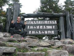 志賀高原 高天ヶ原の旅