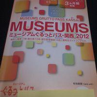 京都を芸術で楽しむ日帰り旅