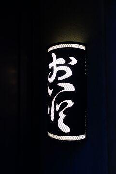 京都祇園 おいと