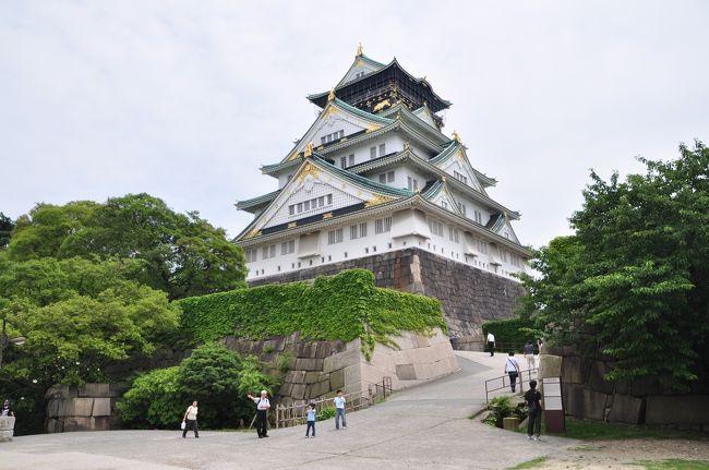 2012年6月、日曜日、所要があって大阪に行くことになりました。用事は夕方だったので、それまでの間折角大阪に行くのだから大阪城を見ようと、早めの出発です。その時の記録です。この旅行記書き始めて、途中で中断し、もう一年以上たってしましました