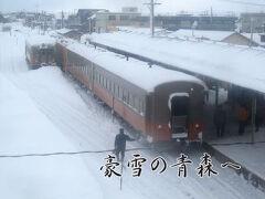 豪雪の青森へ☆3日目(2013)