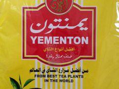 2013年イエメン一人旅 3 -サヌア近辺うろうろ編-