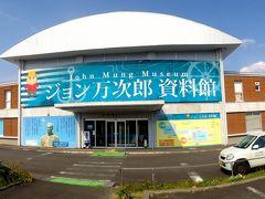 高知県土佐清水市にあるジョン万次郎資料館へ行って来ました 2013年4月