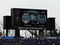 Jリーグ ハシゴ観戦 by 週末パス (2日目)