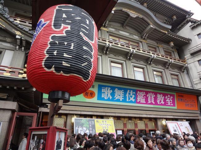 京都の南座で行われている「歌舞伎鑑賞教室」に行ってきました。<br />南座での歌舞伎観賞は初めて。<br /><br />ネットでチケットを予約し、当日南座で引き換え。<br />観賞教室は自由席のため、早いもの勝ちです。<br />1階〜3階の好きなところに座れます。<br /><br />まず、歌舞伎の解説を聞いてから<br />歌舞伎を鑑賞できるので、楽しむことができました。