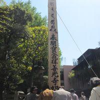 善光寺さん東京へ~「善光寺出開帳 両国 回向院」