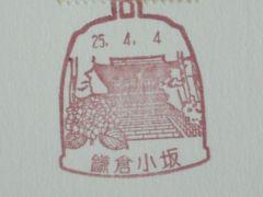 鎌倉風景印を求めて・・  〒浄明寺追加しました!
