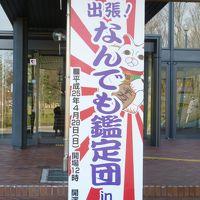 GWに花巻文化会館で「なんでも鑑定団」がキタ━(゚∀゚)━!