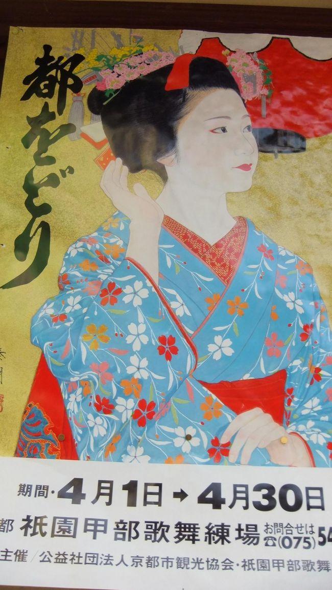 京都に春を告げる「都をどり」<br />「ヨーイヤサー」の掛け声とともに芸舞妓が登場し、四季の移り変わりを華やかな舞で表現します。<br /><br />京都の春は「踊り」で始まります。<br />四月は祇園の「都をどり」<br />五月は先斗町の「鴨川をどり」<br />どちらも都の春を告げるのに相応しい京の舞です。<br /><br />久し振りに「踊り」を観たくなり、祇園の歌舞練場に行ってきました。<br /><br /><br />2013年「都をどり」のプログラムは以下の通りです。<br /><br />【演目】「春宴四季巡昔話」 全八景 <br />第一景: 置歌<br />第二景: 小町所縁随心院<br />第三景: 通小町小野草紙<br />第四景: 井手玉川蟹満寺<br />第五景: 日高川清姫草紙<br />第六景: 通天の紅葉<br />第七景: 鶴の恩返し<br />第八景: 御室桜春宴<br /><br />【京都観光・京都タウン情報なら ザ・京都】より引用<br />