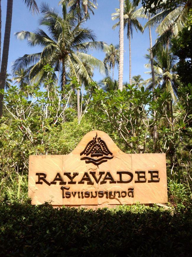 GWを利用してJTBのツアーでRAYAVADEE KRABIに行ってきました。<br />自然の中のビーチリゾートですが、KRABI独特の景色がありKRABIに来ている事をとても実感出来ます。<br />食事も美味しく、人も温かく、とてもリラックス出来るリゾートです。<br />何回かに分けて旅行記を投稿したいと思います。