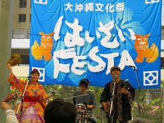 川崎が沖縄色に染まる ~はいさいFESTA 2013~