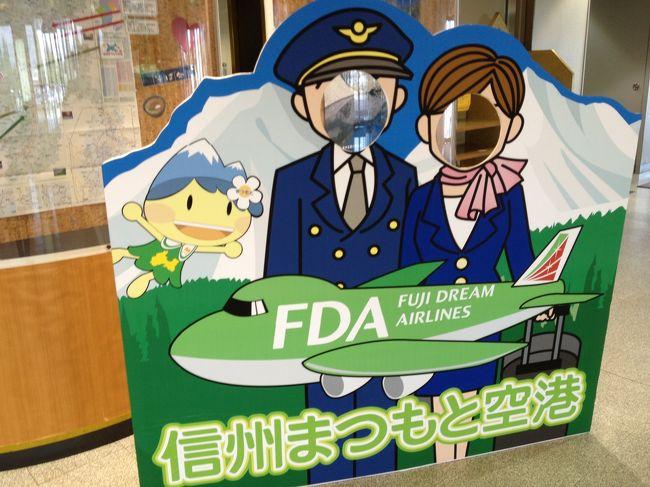 日本で一番、空に近い空港『信州まつもと空港』へ行ってきました。日本アルプスに囲まれた標高657.5m(※スカイツリーより高いじゃないか!?)にある空港へ15年ぶりの訪問です。飛行機は映っていませんがご覧ください(笑)<br /><br />他の空港巡り・空旅はこちらのページへ http://red.boy.jp/airline.htm