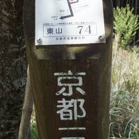 京都一周トレイル 東山 3.銀閣寺~比叡山 トレッキング