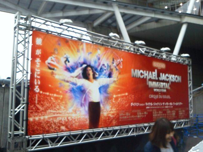 電車の中刷広告で「行く!!」と決めて、チケットをゲットしてから<br /><br />約2カ月<br /><br />楽しみにしていた「マイケル・ジャクソン ザ・イモータル ワール<br /><br />ドツアー」に行ってきましたぁ~<br /><br />シルク・ドゥ・ソレイユとのコラボのダンスショーでした (*^_^*)<br /><br /><br /><br /><br /><br />
