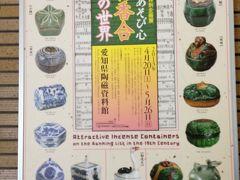番付は相撲だけではありません、形物香合にもあるんですよ。愛知県陶磁資料館の名前での最後の企画展