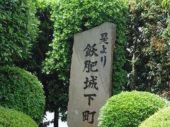 日南の小京都「飫肥」