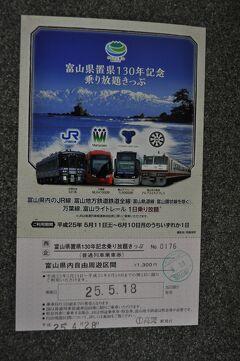 2013年5月「富山県置県130年記念乗り放題きっぷ」の旅1(高山本線)
