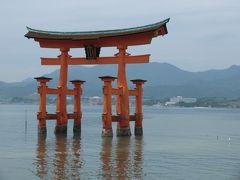 《東京から日帰り》#5 広島県 広島・宮島・尾道