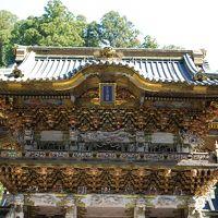 世界遺産・日光の社寺(日光東照宮)