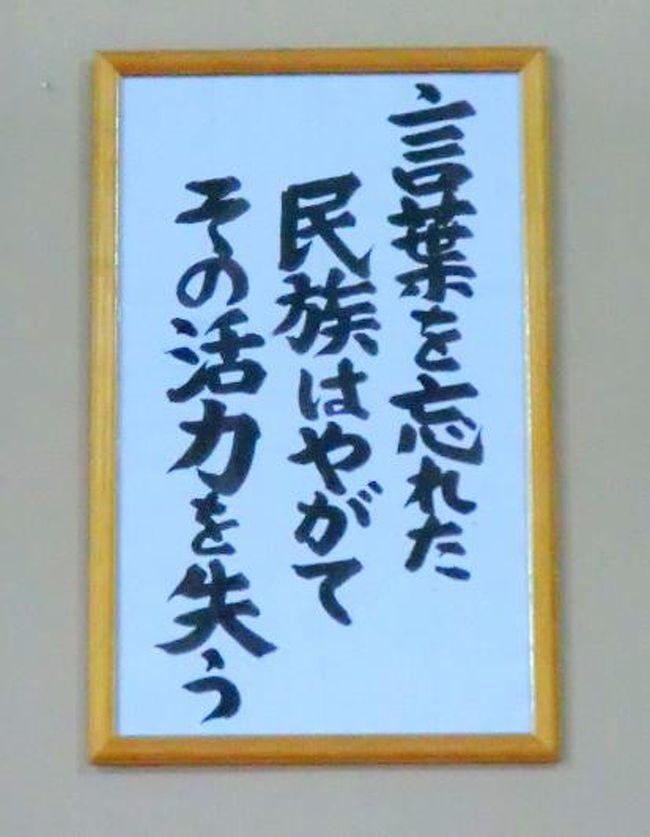 こ・・こんな力強く書かれた標語を、まさか日本国の真裏で見るとは....思いませんでした.....。<br /><br /><br />日系移民の祖国を思う気持ちと、プライドと、ど根性と決意が凝縮されています....。
