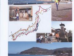 日本一周・歩き旅