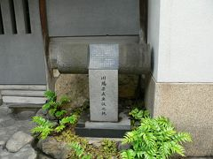 日本の旅 関西を歩く 大阪、川端康成生誕之地碑、大阪天満宮駅周辺