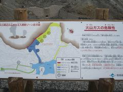 九州レンタカー旅行 四日目 有毒ガスで危険な阿蘇山