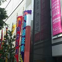 明治座『五月花形歌舞伎』