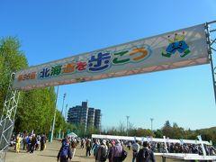 第36回「北海道を歩こう」