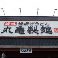 今日のお昼は讃岐うどん(^u^)丸亀製麺in敦賀