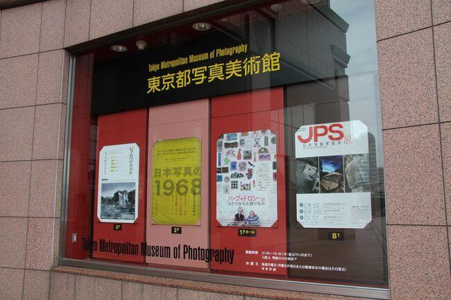 JPS写真展の案内が来ていたので観に行くことにしました。<br />JPS写真展は、写真愛好家に人気の高い歴史ある公募写真展です。<br />テーマは自由なのでいろいろな作品が鑑賞できます。<br /><br />東京都写真美術館は恵比寿ガーデンプレイスにあるので、<br />エビスビール記念館にも行ってきました。<br /><br />入館料が無料なので気軽に立ち寄れます。<br />テイスティングサロンもあるので飲みたい人はぜひ。