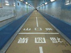 関門海峡に行ってみよう