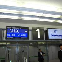 エジプト・トルコ15日間の旅 1日目「出発」