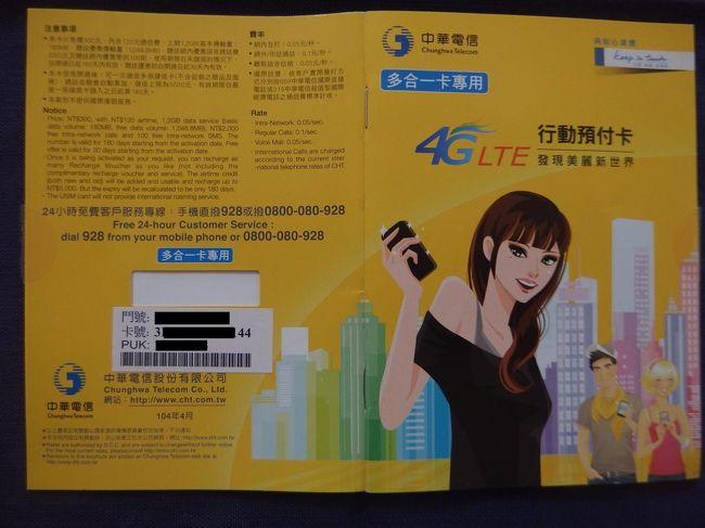 SIMロックされていない携帯・スマホを持っている場合は<br />空港営業所でプリペイドSIMを購入して、携帯・スマホに<br />セットすると、日本のキャリアのいわゆる「パケット使い放題」<br />に比べると格安でdata通信ができるようになりますし<br />通話料金も安く済みます。<br /><br />わたしも中華電信のLTEプリペイドSIM【行動預付CARD】を愛用<br />しているのですが、建前上は使用期限があり<br />『購入または追加チャージから180日間使用可能』<br />となっています。<br />※台灣大哥大(Taiwan Mobile)など、他のキャリアも180日。<br /><br />次の台湾旅行まで180日以上あるとき、どうすれば良いのか<br />調べてみました。<br /><br />WEBサイトでチャージ権をカード決済でオンライン購入<br />すればできることがわかりましたので、その手順を<br />画面を使ってご紹介したいと思います。<br /><br />【ご注意を!】<br />■空港営業所でのみ旅行者専用に販売されている<br /> LTE(4G)日数制データ通信使い放題のプリペイドSIM。<br /> こちらは使い捨て方式なので、ここで説明している<br /> 追加チャージによる有効期限延長はできません。<br /> 台湾再訪問時は改めて窓口に並んで買い直す<br /> 必要があります。<br /><br /> ※この点は中華電信以外の台湾大哥大など各社でも同様です。<br />  2017年7月に当局の規制が変更され、それ以降に空港営業所で<br />  新規購入できる日数制データ通信使い放題のSIMは<br />  最大有効期限30日の使い捨て方式に制限されました。<br /><br />■期限延長が可能なのは、市内営業所と空港営業所で販売されている<br /> LTE(4G)データ通信量料金方式の計量型プリペイドSIM。<br /> いちばん安いタイプは300元。<br /> 180日使用可能な180MBの他に、ボーナスとして<br /> 30日使用可能な1.05GBが付いています。<br /> ☆GB単位で追加チャージして、期間延長し継続使用することが可能。<br /> ★日数制契約への一時的変更も限定的ですが可能。<br />  「24時間プラン」<br />  「30日間プラン」<br />  「90日間プラン」
