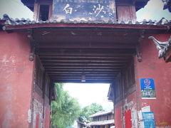 麗江の旅その3 のんびり白沙村はアニマル天国の巻